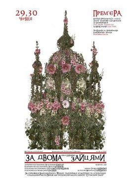 """""""За двома зайцями"""". Прем'єра у Національній опері України!"""