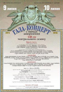 Завершення 148-го театрального сезону: заключні Гала-концерти