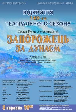 """Відкриття 149-го театрального сезону. """"Запорожець за Дунаєм"""" С. Гулака-Артемовського."""