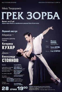 """""""Грек Зорба"""" М. Теодоракіса. Подвійний дебют у головних партіях."""