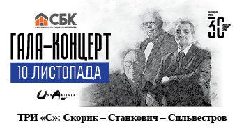 "«ТРИ ""С"": Скорик – Станкович - Cильвестров»"