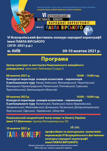 Гала-концерт колективів-переможців VI Всеукраїнського фестивалю-конкурсу імені Павла Вірського