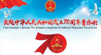 Гала-концерт з нагоди 70-річчя утворення Китайської Народної Республіки