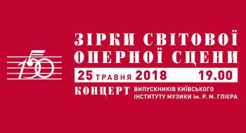 Концерт з нагоди 150-річчя Київського інституту музики ім. Р. М. Глієра