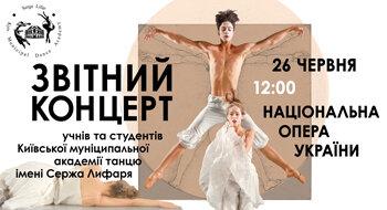 Концерт Київської муніципальної академії танцю імені Сержа Лифаря