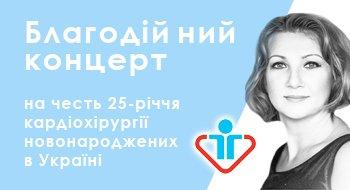 Благодійний концерт Ольги Микитенко