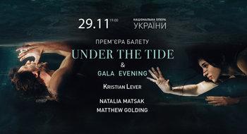 """""""Під хвилею"""" та Гала-вечір класичного та сучасного балету"""