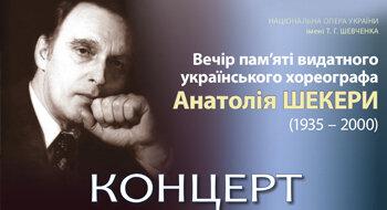Вечір пам'яті Анатолія Шекери