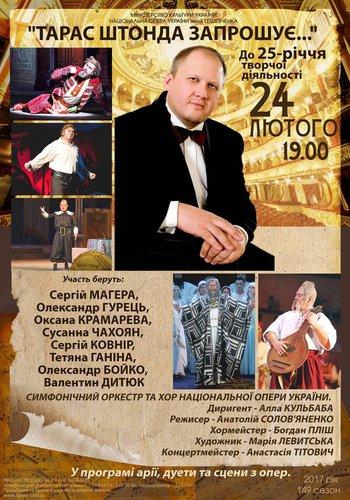 Ювілейний концерт Тараса Штонди