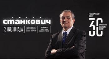 Євген Станкович у проекті «ТРИ С»