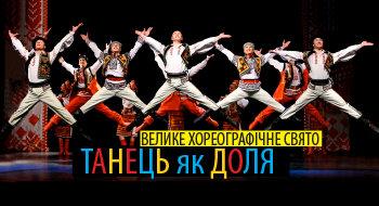 Танець як доля
