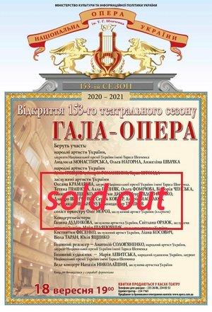 Відкрито продаж квитків на 1, 2 и 3 жовтня