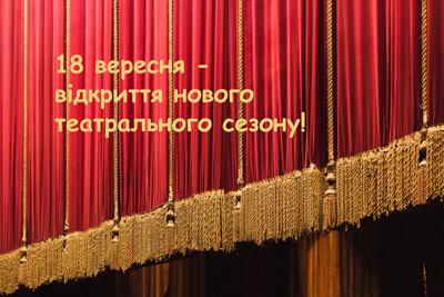 18 вересня Національна опера України відкриє свій 153-й театральний сезон!