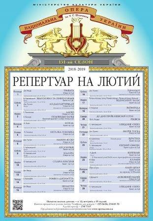 Надзвичайно цікавий лютий! Головний режисер театру Анатолій Солов'яненко - про оперні акценти репертуару.