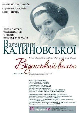 """Ювілей Валентини Калиновської: """"Віденський вальс"""" на муз. Штраусів"""