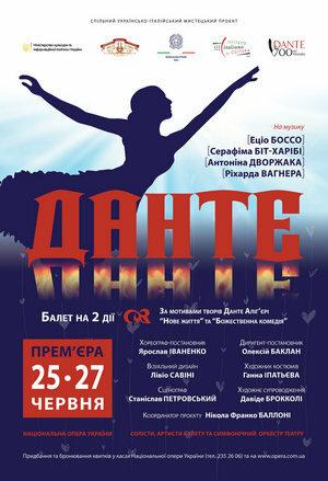 Прем'єра у Національній опері України.Балет «Данте»: нове життя «Божественної комедії»