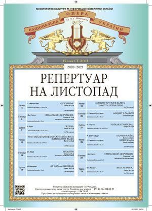 Новий репертуар листопада - на сайті театру