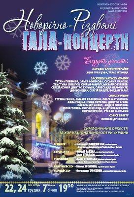 Новорічні Гала-концерти: улюблена класика та святковий настрій