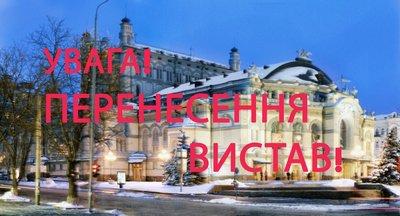 Увага! Березневі вистави Національної опери України переносяться на травень2020року