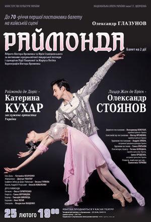 """""""Раймонда"""" – до 70-річчя першої постановки на київській сцені"""