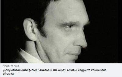 Пам'яті видатного українського хореографа Анатолія Шекери...