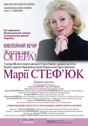 Життя моє - опера! Ювілейний вечір МаріїСтеф'юк