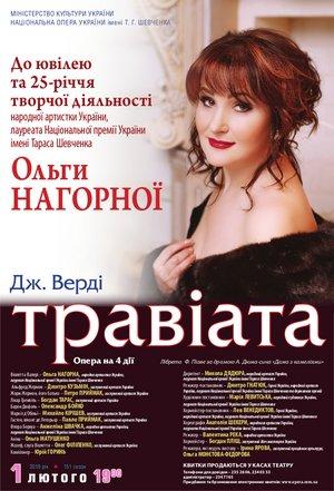 Ольга Нагорна: справжнє щастя - співати на сцені, про яку мрієш з дитинства