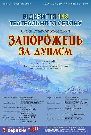 Відкриття 148 театрального сезону