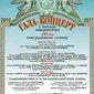 Завершення 149-го театрального сезону: заключні Гала-концерти